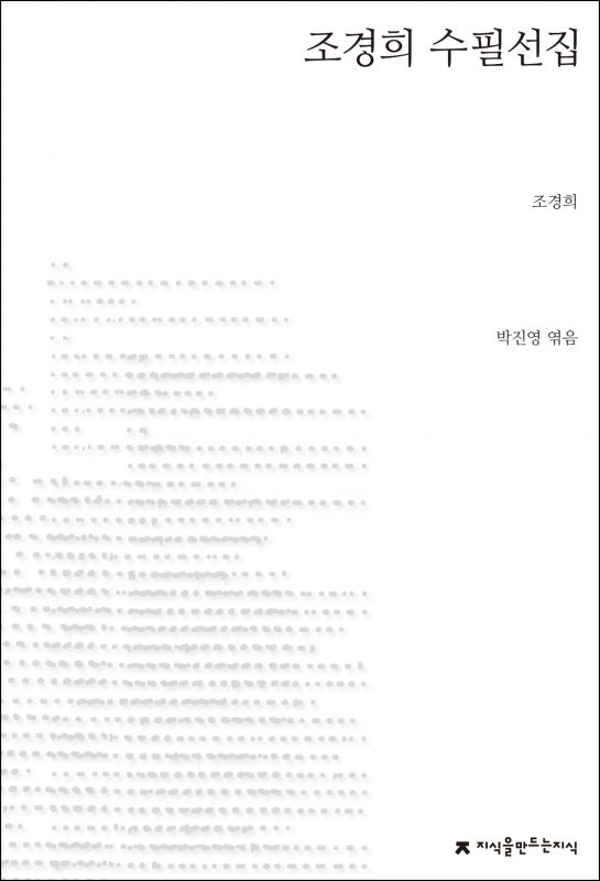 조경희수필선집_표지J_1판1쇄_ok_20170607