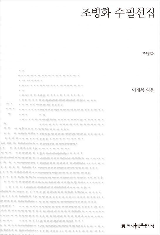 조병화수필선집_표지J_1판1쇄_ok_20170607