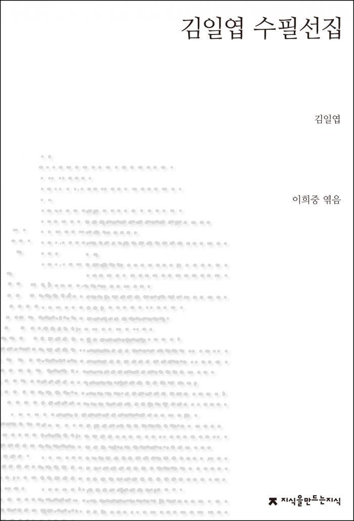 김일엽수필선집_표지J_1판1쇄_ok_20170607