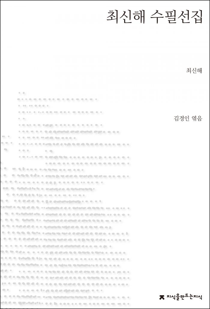 최신해수필선집_표지J_1판1쇄_ok_20170607