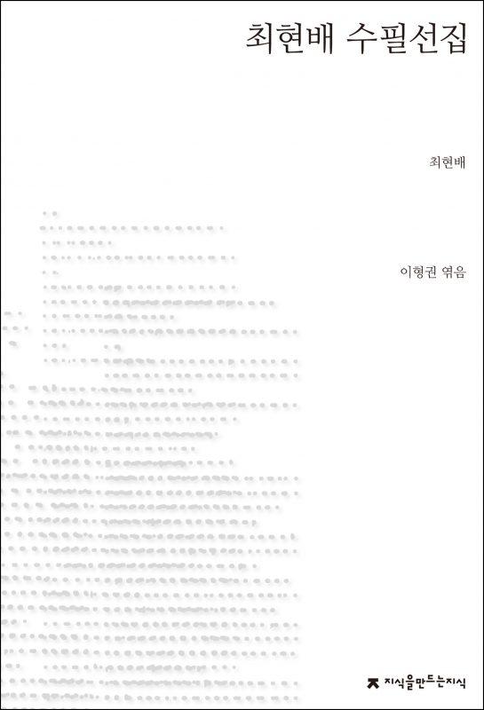최현배수필선집_표지J_1판1쇄_ok_20170607