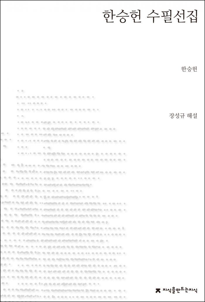 한승헌수필선집_표지J_1판1쇄_ok_20170607