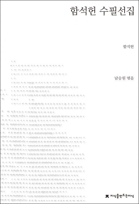 함석헌수필선집_표지J_1판1쇄_ok_20170607