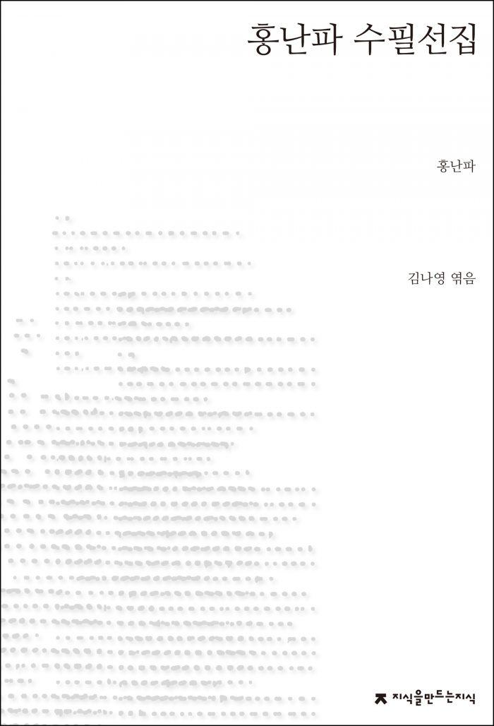 홍난파수필선집_표지J_1판1쇄_ok_20170607