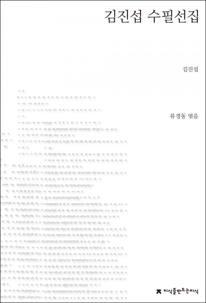 김진섭수필선집_표지J_1판1쇄_ok_20170607
