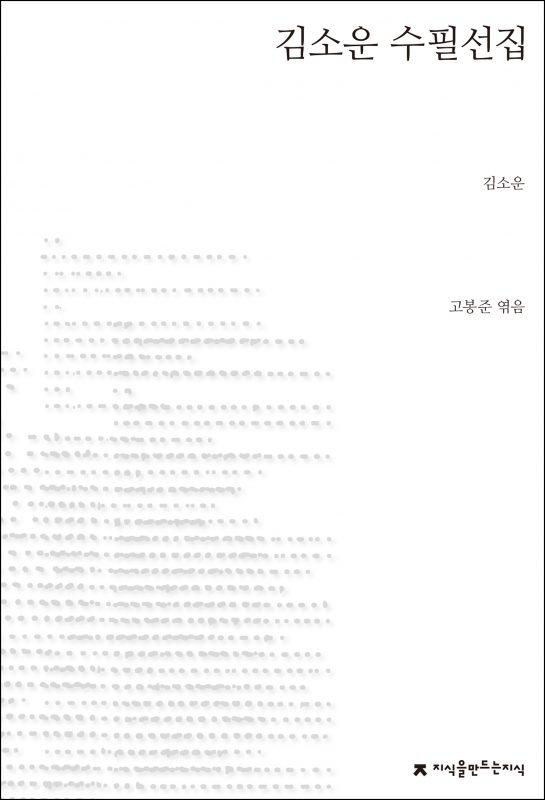 김소운수필선집_표지J_1판1쇄_ok_20170607