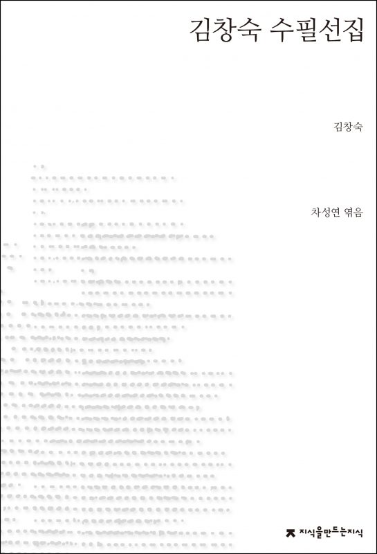 김창숙수필선집_표지J_1판1쇄_ok_20170607