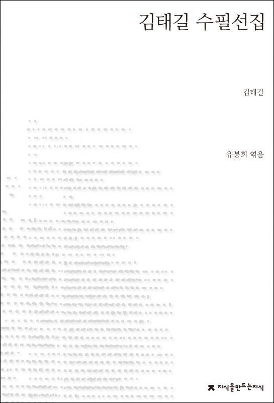 김태길수필선집_표지J_1판1쇄_ok_20170607