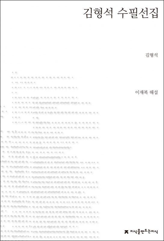 김형석수필선집_표지J_1판1쇄_ok_20170607
