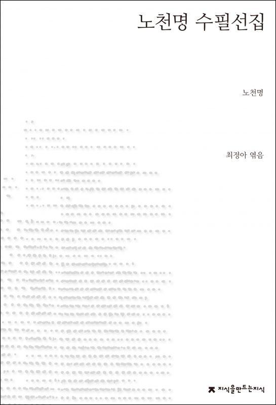 노천명수필선집_표지J_1판1쇄_ok_20170607