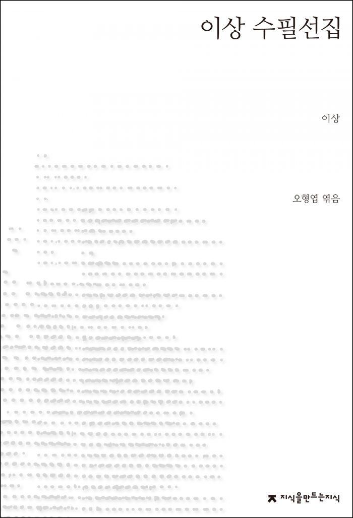 이상수필선집_표지J_1판1쇄_ok_20170607