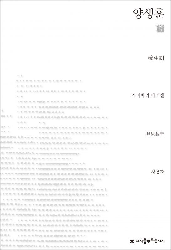 양생훈_앞표지_1판1쇄_ok_20170801
