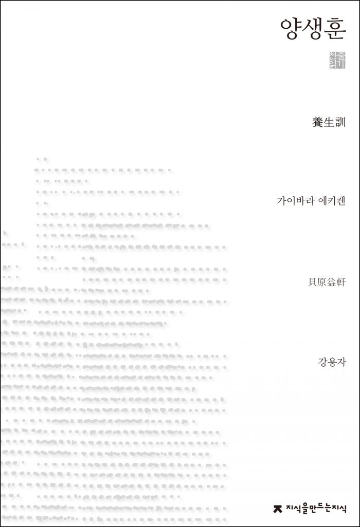 양생훈 천줄읽기_표지