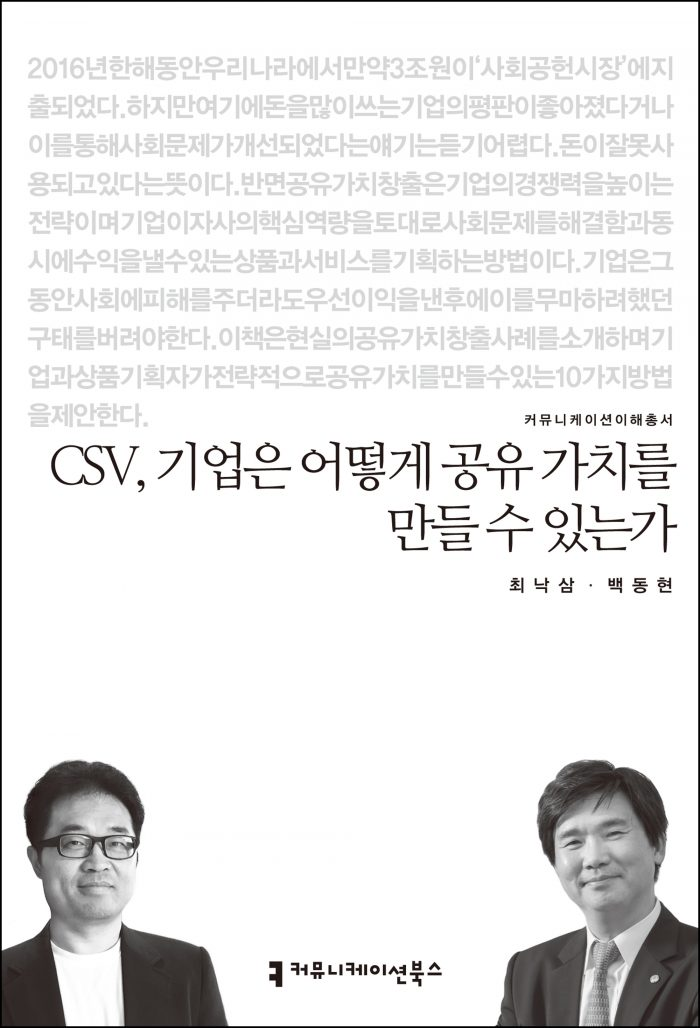 CSV, 기업은 어떻게 공유 가치를 만들 수 있는가_표지