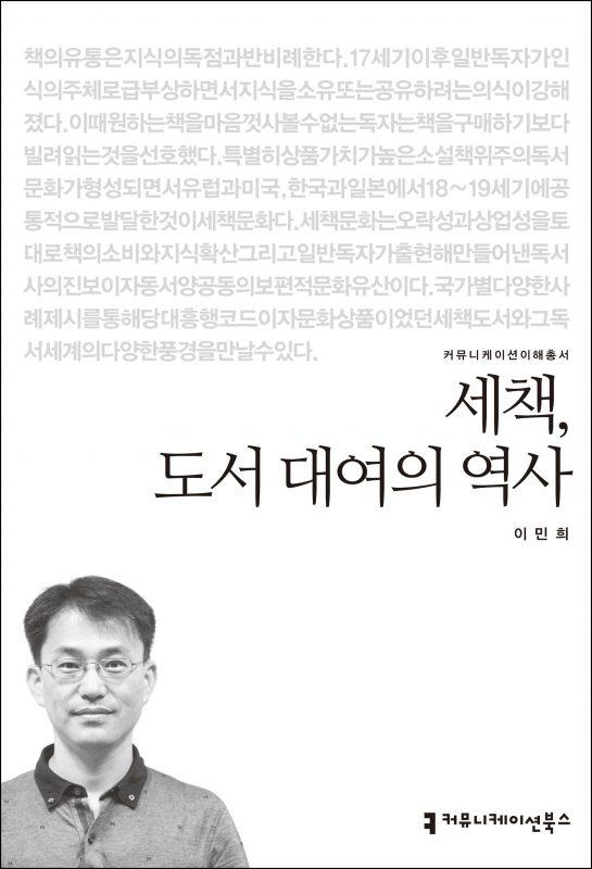 세책,도서대여의역사_앞표지_1판1쇄_ok_20170901