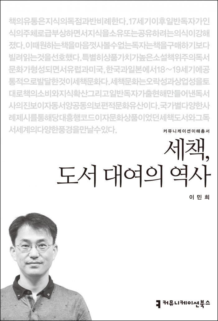 세책, 도서 대여의 역사_표지
