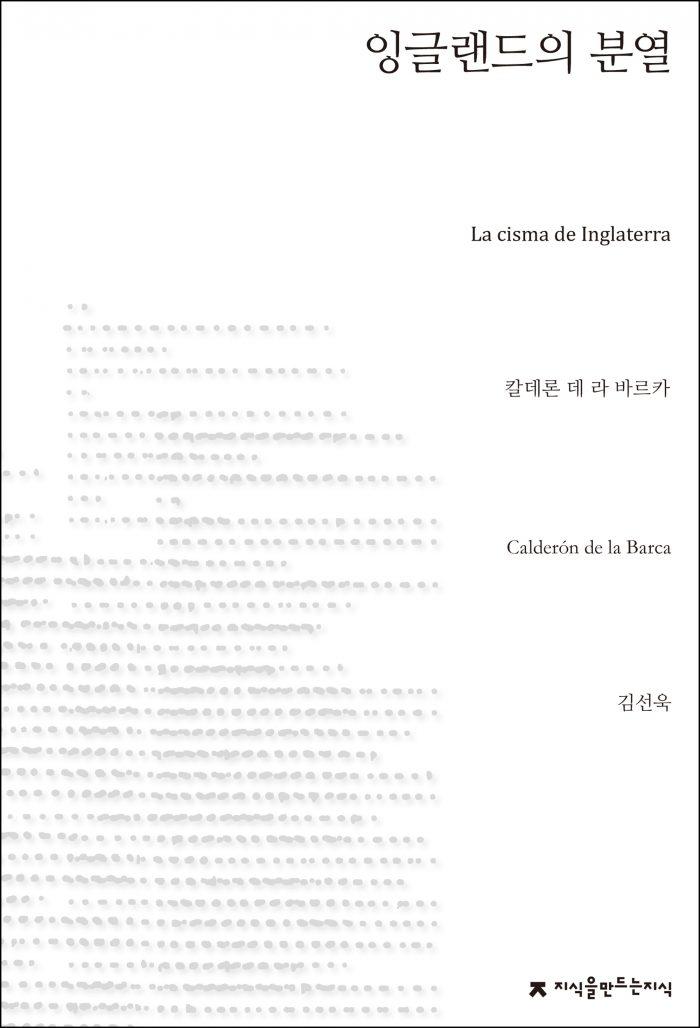 잉글랜드의분열_앞표지_1판1쇄_20170908