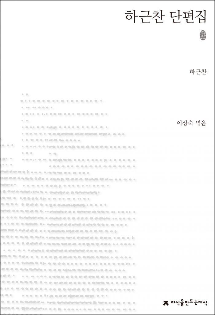 하근찬단편집_앞표지_1판1쇄_20170824