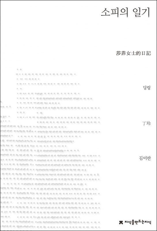 소피의일기_앞표지_1판1쇄_ok_20170828