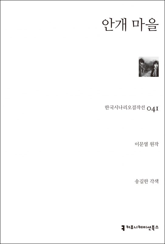 시나리오걸작선_041_안개마을_앞표지_2판1쇄_ok_20170915
