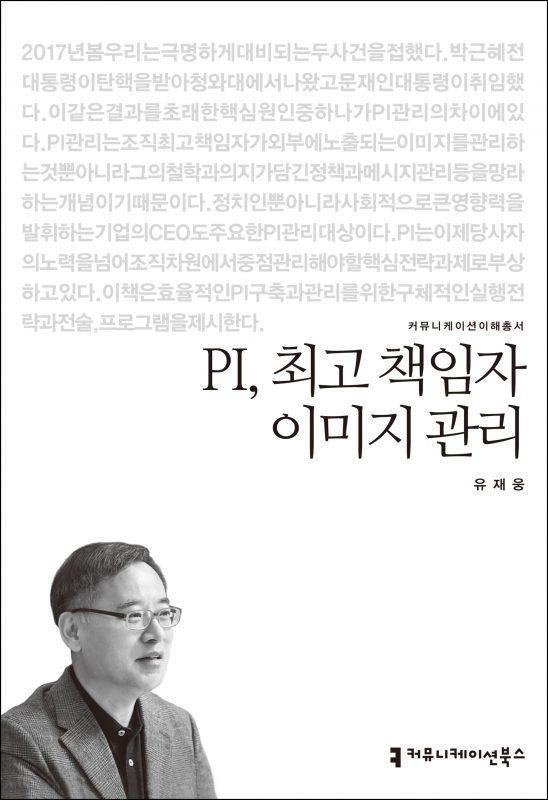 PI,최고책임자이미지관리_앞표지_초판1쇄_ok_20170911