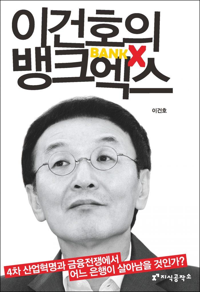 이건호의뱅크엑스_앞표지_초판1쇄_ok_20171019