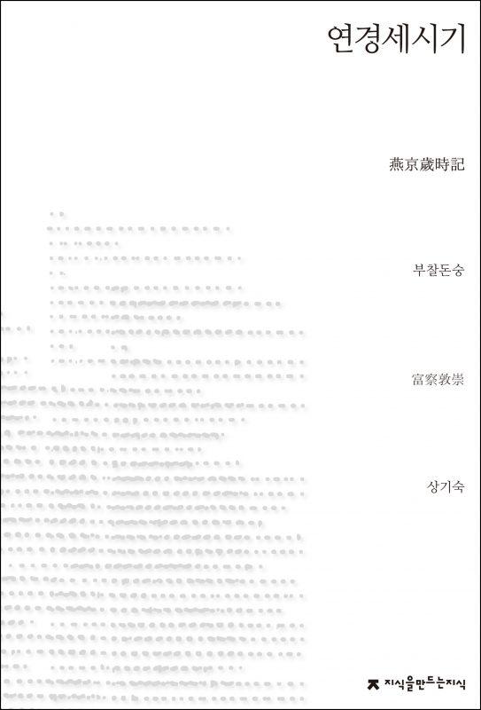 연경세시기_앞표지_1판1쇄_20170929