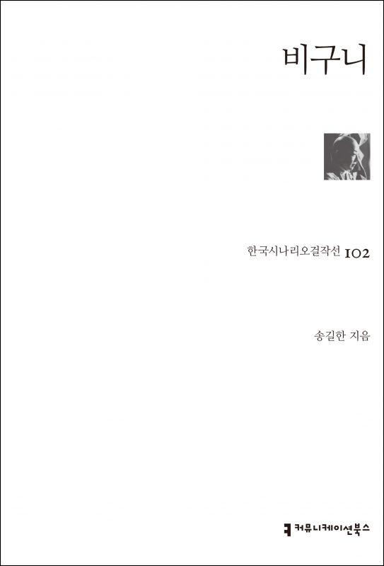 시나리오걸작선_102_비구니_앞표지_초판1쇄_ok_20171010