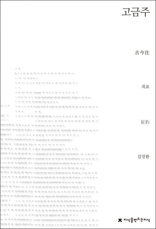 고금주_앞표지_1판1쇄_20170907