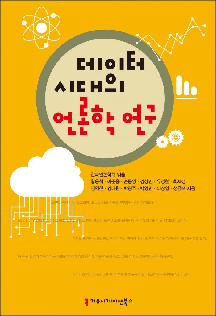 데이터시대의언론학연구_앞표지_초판1쇄_ok_20171017
