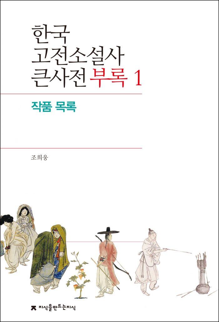 한국고전소설사큰사전부록1_작품목록_표지_1판1쇄_ok_20171107