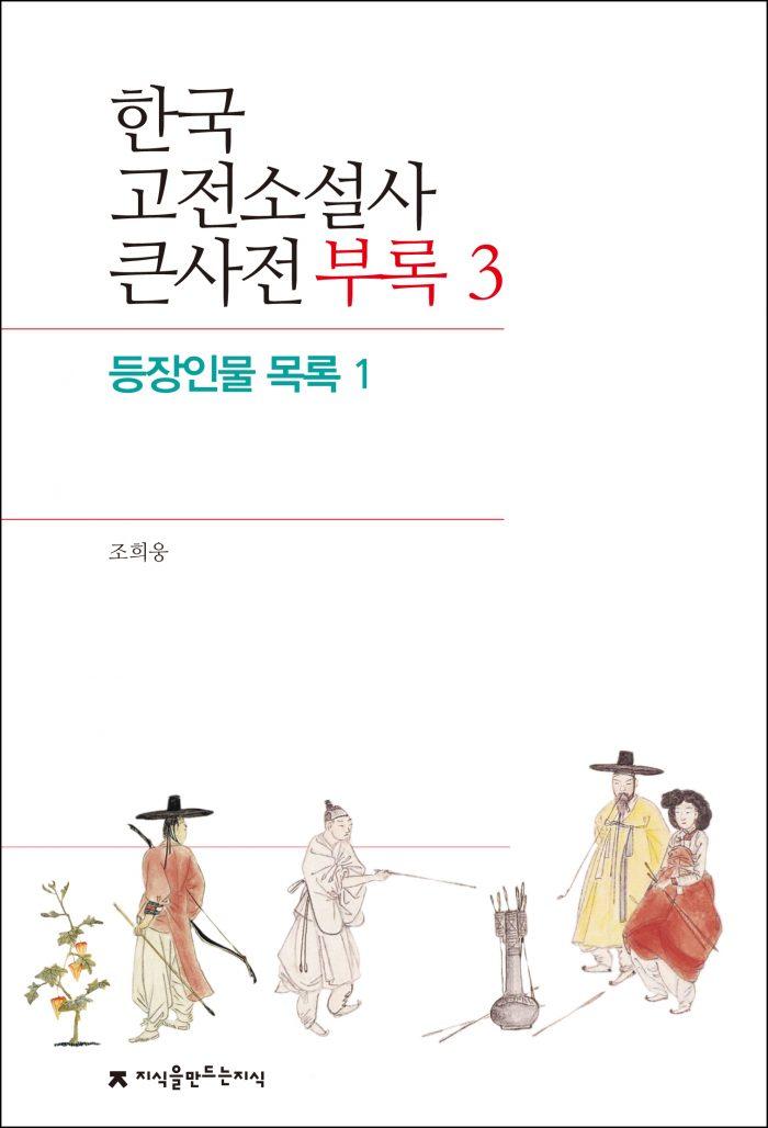 한국고전소설사큰사전부록3_등장인물목록1_표지_1판1쇄_ok_20171107