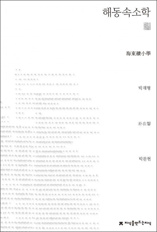 해동속소학_앞표지_1판1쇄_ok_20171018