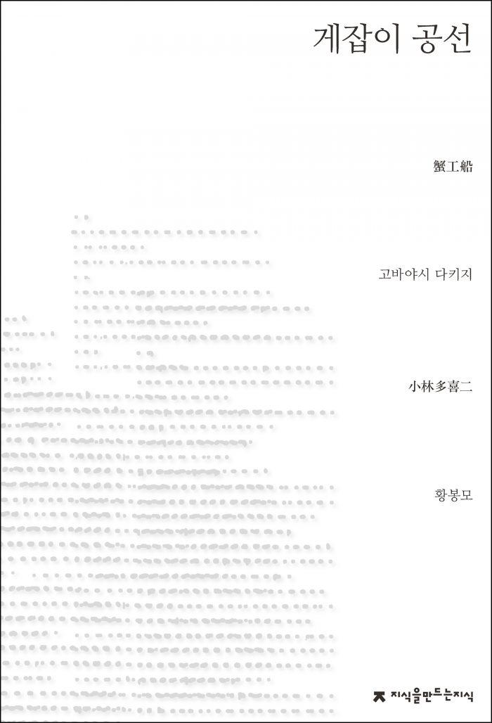 게잡이공선_앞표지_1판1쇄_ok_20171031