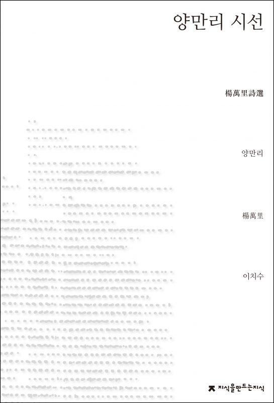 양만리시선_앞표지_1판1쇄_ok_20171117