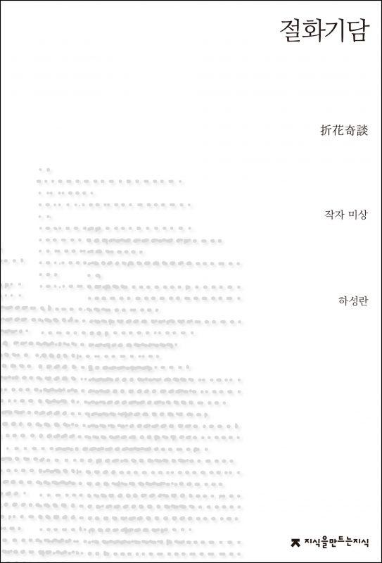 절화기담_앞표지_1판1쇄_ok_20171031