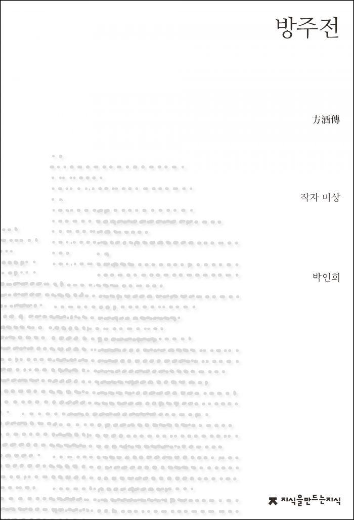 방주전_앞표지_1판1쇄_ok_20171108