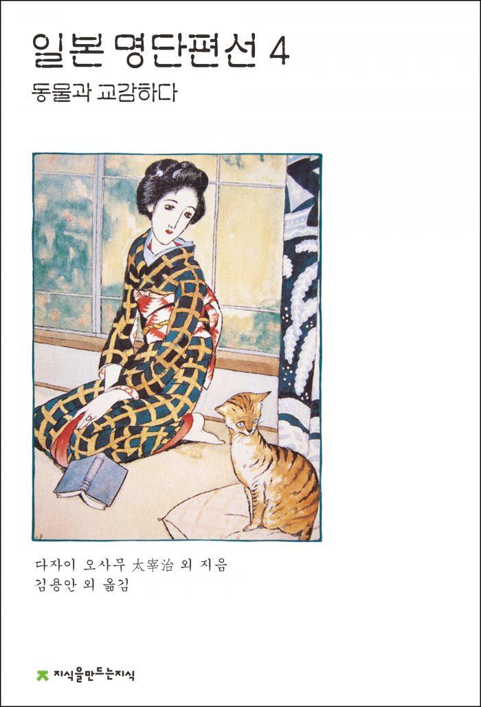 일본명단편선4동물과교감하다_앞표지_1판1쇄_ok_20171122