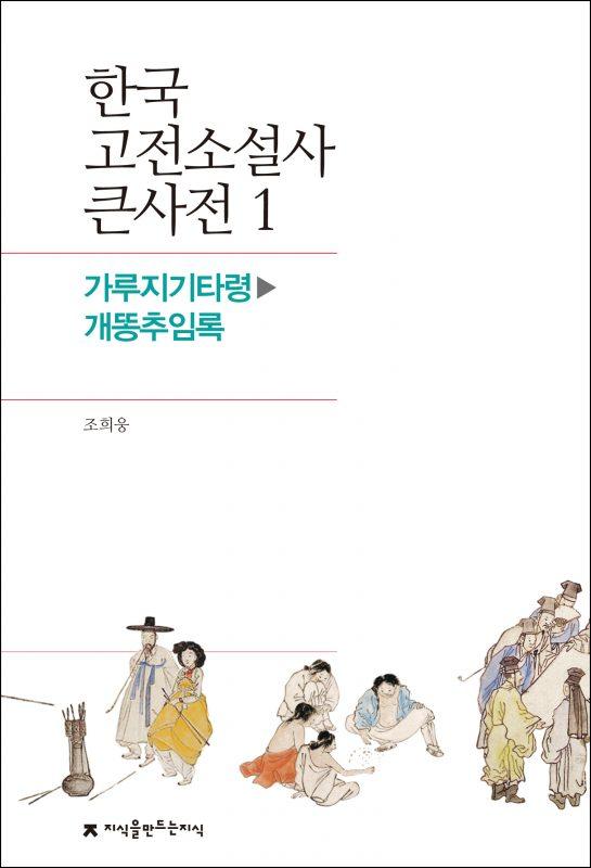 1가루지기타령-개똥추임록_표지_1판1쇄_ok_20171107