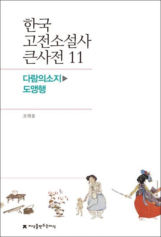 11다람의소지-도앵행_표지_1판1쇄_ok_20171107