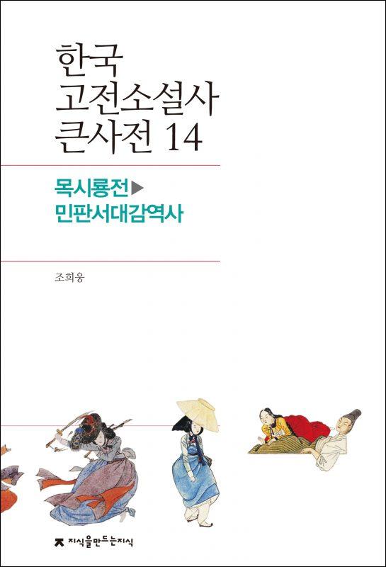 14목시룡전-민판서대감역사_표지_1판1쇄_ok_20171107
