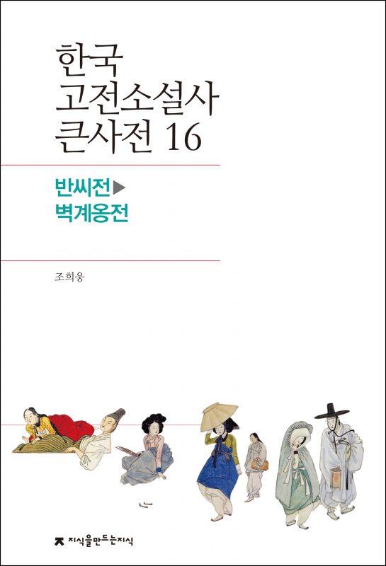 16반씨전-벽계옹전_표지_1판1쇄_ok_20171107