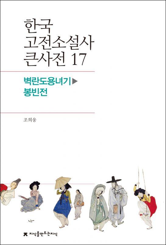 17벽란도용녀기-봉빈전_표지_1판1쇄_ok_20171107