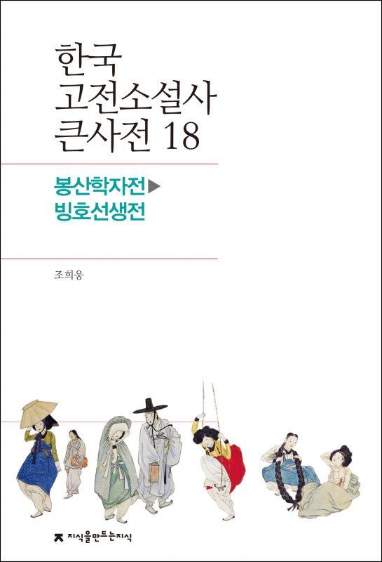 18봉산학자전-빙호선생전_표지_1판1쇄_ok_20171107