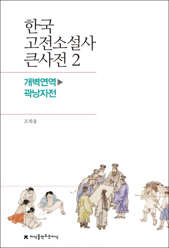 2개벽연역-곽낭자전_표지_1판1쇄_ok_20171107
