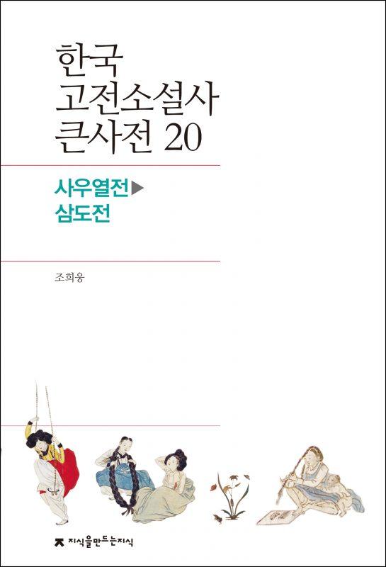 20사우열전-삼도전_표지_1판1쇄_ok_20171107