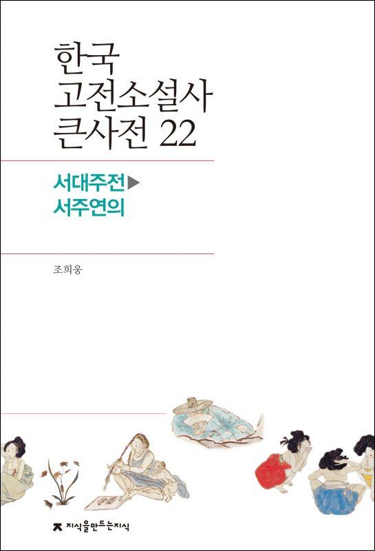 22서대주전-서주연의_표지_1판1쇄_ok_20171107