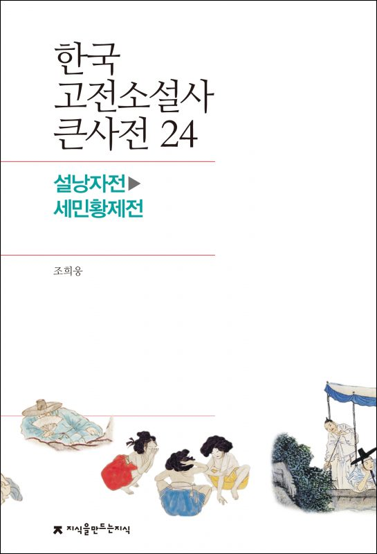 24설낭자전-세민황제전_표지_1판1쇄_ok_20171107