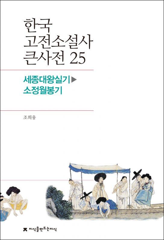 25세종대왕실기-소정월봉기_표지_1판1쇄_ok_20171107