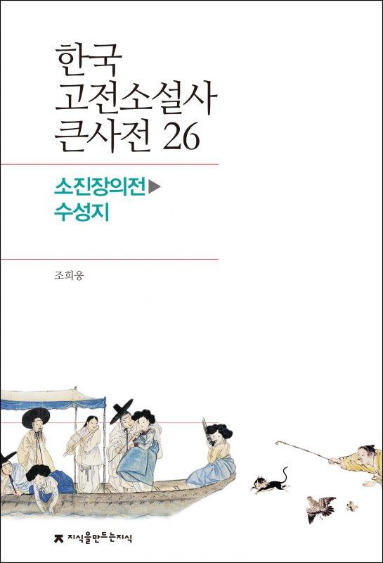 26소진장의전-수성지_표지_1판1쇄_ok_20171107